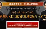 「たろ・まつもってぃの今が熱いよ!麻雀界を語ろうオフ会」8月18日開催!