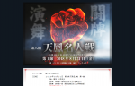 8月31日(金)20:00から生放送:第八期天鳳名人戦開幕!