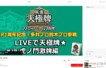 8月28日(火)生放送!麻雀アプリ天極牌リニューアル1周年企画