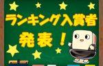 今週の強者!「豆腐麻雀」ランキング入賞者発表!【8/2~8/8】