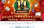 「ジャンナビ麻雀オンライン」14周年!プレスリリースを発表