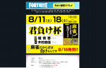 """<8/11,18日>オンライン対戦麻雀""""天鳳""""で「君負け杯」開催!"""