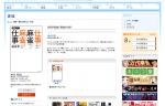 藤田晋社長の著書「仕事が麻雀で麻雀が仕事」麻雀カテゴリでベストセラー!