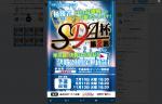 9月11日に大阪で三人打ち麻雀大会SDA杯予選が開催!
