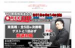 松本吉弘プロがゲスト!ジャンレコCUP Twitterご招待キャンペーン実施中