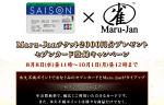 オンライン麻雀Maru-Janがセゾンカードとタイアップキャンペーン中