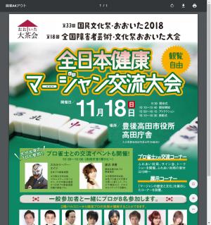 11月18日(日)「全日本健康マー...