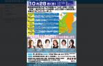 10月28日開催!関東麻雀選手権大会