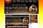 9月30日(日)生放送!麻雀最強戦2018 全日本プロ代表決定戦