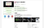 いよいよ最終日!RTD2018決勝 本日15時より生放送