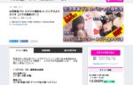 都美プロ、水口美香プロスタジオ撮影会11月15日に開催!