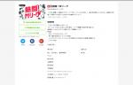 10月7日22時より生放送!『激闘!Mリーグ』