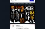 <10月13日、20日>オンライン麻雀天鳳で「現代麻雀の神ワザ杯」が開催!