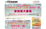 高校女子オープン大会2018・冬の参加者大募集!
