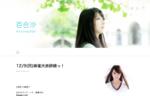12月9日(日)女優・百合沙さんプロデュースの麻雀大会が開催!