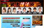 11月29日(木)13:00より生放送!最強戦敗者復活戦