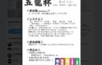 1月6日(日)開催!中国マージャン五龍杯
