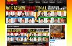 12月9日から生放送!麻雀最強戦2018ファイナル