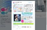 てんパイクイーンTwitterプレゼントキャンペーン実施中!