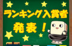 今週の強者!「豆腐麻雀」ランキング入賞者発表!【8/1~8/7】