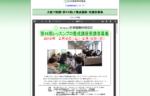大阪で開講!第44期レッスンプロ養成講座の受講者を募集中