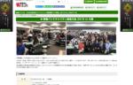 <参加者募集中!>骨髄バンクチャリティ麻雀大会2019in大阪