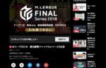 3月9日生放送!Mリーグ2018ファイナルシリーズ3日目