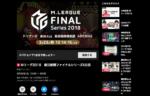 3/23 15時より生放送!Mリーグファイナルシリーズ5日目