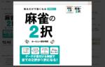 みーにんさん×梶本琢程プロの戦術本が4月1日発売!