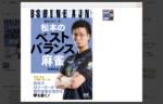 4月23日発売「初代Mリーガー松本のベストバランス麻雀」