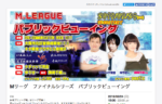 3/24開催!大阪でMリーグのパブリックビューイング
