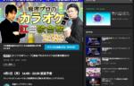 4月1日放送!麻雀プロのカラオケ紅白歌合戦2019