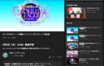 4/2生放送!シンデレラリーグ準決勝