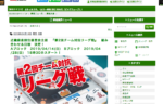 近畿麻雀段位審査会主催「第2回チーム対抗リーグ戦」組み合わせ&日程 決定!