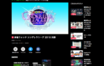 4月9日12時より生放送!シンデレラリーグ 2018決勝