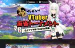 5/29開催!雀魂(じゃんたま)でVTuber麻雀トーナメントが開催!