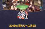 スマホ向けオンライン対戦麻雀ゲーム「姫麻雀」が今夏リリース!