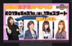 本日19時!麻雀遊戯王「生放送女子会スペシャル」