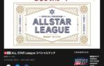 各界著名人が出場!「ALL STAR LEAGUE」が7/4から放送開始!