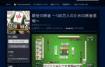 PS4版最強の麻雀 ~100万人のための麻雀道場~