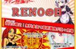 Reno~オンラインスロットゲーム で稼げるか!?