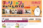 鈴木たろうプロが出演!6/13(木)チャリチャン@チャリロト