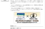 Maru-Janが永久不滅ポイントとの交換サービスを開始