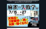 <天鳳>7/15、27に麻雀の失敗学杯開催!