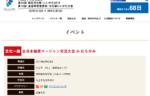 全日本健康マージャン交流大会が今秋、新潟で開催!