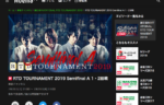 28日21時より放送!RTD TOURNAMENT 2019 Semifinal A 1・2回