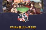 「姫麻雀」が事前登録5万人達成キャンペーンを実施中!