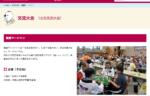 ねんりんピック紀の国わかやま2019「健康マージャン交流大会」参加者募集!