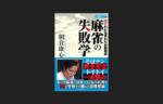 朝倉康心プロの戦術本「麻雀の失敗学」が7月1日発売!