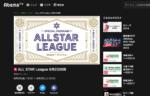 本日18時より生放送!ALL STAR League